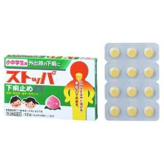 【第2類医薬品】 小中学生用ストッパ下痢止めEX(12錠)〔下痢止め〕