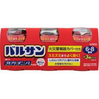 【第2類医薬品】 バルサン<6~8畳用>(3個)〔殺虫剤〕