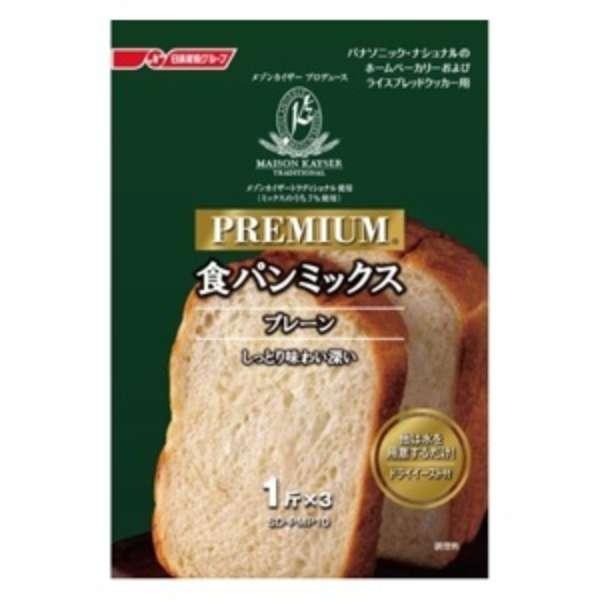 プレミアム食パンミックス プレーン(1斤分×3) SD-PMP10