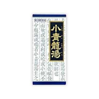 【第2類医薬品】 クラシエ小青竜湯エキス顆粒(45包)〔漢方薬〕