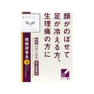 【第2類医薬品】 漢方セラピー桂枝茯苓丸(24包)〔漢方薬〕