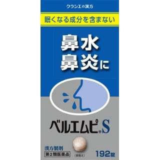 【第2類医薬品】 クラシエベルエムピS(192錠)〔鼻炎薬〕