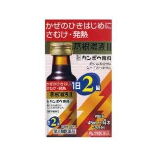 【第2類医薬品】 葛根湯液2(45mL×4本)〔漢方薬〕