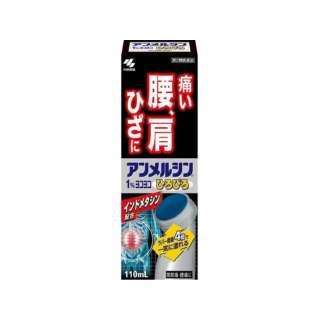 【第2類医薬品】 アンメルシン1%ヨコヨコひろびろ(110mL) ★セルフメディケーション税制対象商品