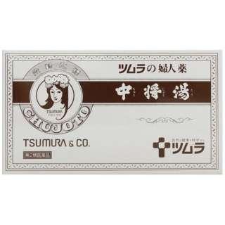 【第2類医薬品】 ツムラの婦人薬中将湯(6包)