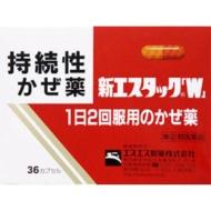【第2類医薬品】 新エスタック「W」(36カプセル)〔風邪薬〕