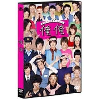 俺俺 DVD通常版 【DVD】