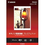 キヤノン写真用紙・プレミアムマット (A3・20枚) PM-101A320