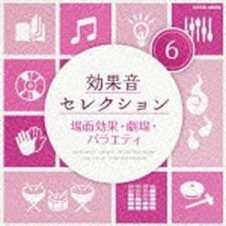 (効果音)/効果音セレクション6 場面効果・劇場・バラエティ 【CD】