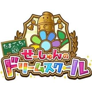 たまごっち!せーしゅんのドリームスクール【3DS】