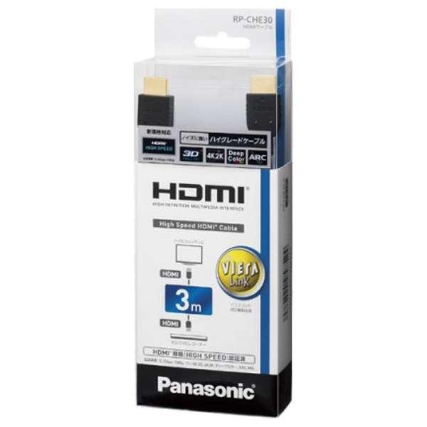 RP-CHE30-K HDMIケーブル ブラック [3m /HDMI⇔HDMI]