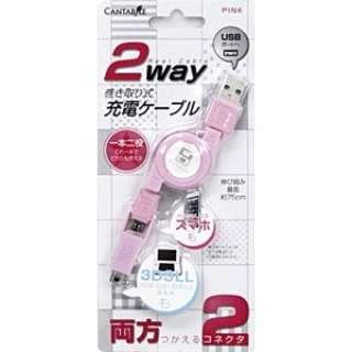 2WAY巻き取り式充電ケーブル ピンク【3DS/3DS LL】