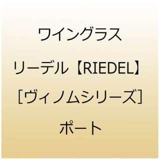 リーデル【RIEDEL】[ヴィノムシリーズ] ポート【ワイングラス】
