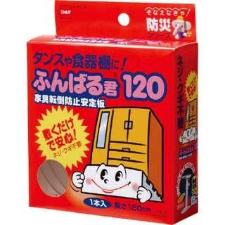 家具転倒防止安定板 「ふんばる君120」(1本入り/長さ120cm) M6090