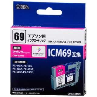 CINKEGM69 互換プリンターインク マゼンタ