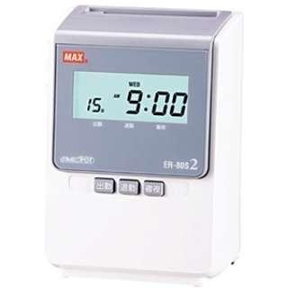 ER90026 タイムレコーダー ER-80S2 ホワイト&グレー