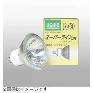 JR12V50WLM/K/EZ-H 電球 ハロゲンランプ スーパーライン [EZ10 /電球色 /1個 /ハロゲン電球形]