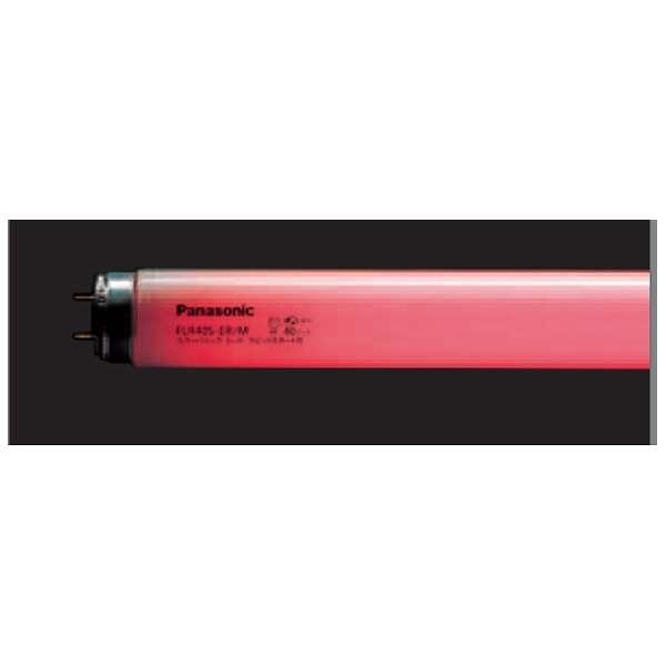 FLR40S-ER/M 直管形蛍光灯 カラーパルック レッド