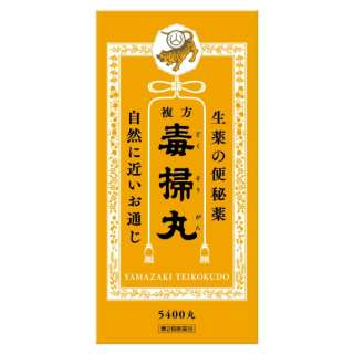 【第2類医薬品】 複方毒掃丸(5400丸)〔便秘薬〕