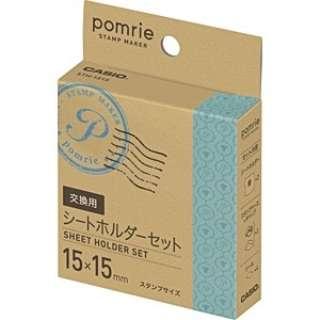 ポムリエ(pomrie)用交換用シートホルダーセット STH-1515