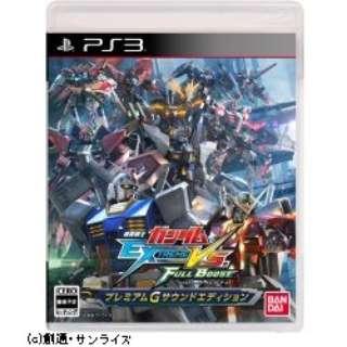 機動戦士ガンダム EXTREME VS. FULL BOOST 期間限定生産版 プレミアムGサウンドエディション【PS3ゲームソフト】