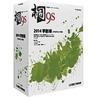 〔Win版〕◆要申請書◆ 桐9s 2014 ≪学割版(アカデミック版)≫