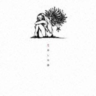 ハチ/花束と水葬 【音楽CD】