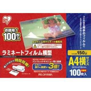 150ミクロンラミネーター専用フィルム (A4サイズ用・100枚) LZY-5A4100