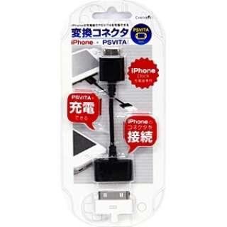 PSVITA用変換コネクタ iPhoneタイプPSV【PSV(PCH-1000)】