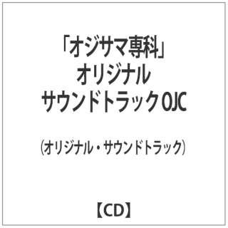 (オリジナル・サウンドトラック)/「オジサマ専科」 オリジナルサウンドトラック OJC 【音楽CD】