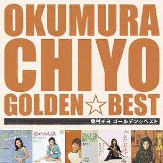 奥村チヨ/ゴールデン☆ベスト 奥村チヨ 期間限定スペシャルプライス盤 【CD】