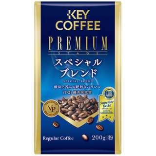【キーコーヒー】スペシャルブレンド(200g粉)