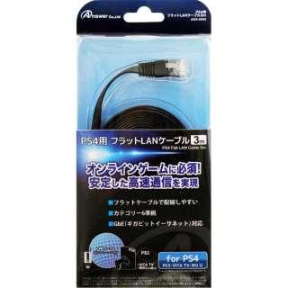 フラットLANケーブル 3m【PS4/PS4/Vita TV】