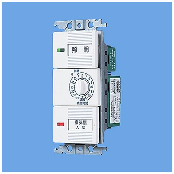 パナソニック 電子浴室換気スイッチWTC53916