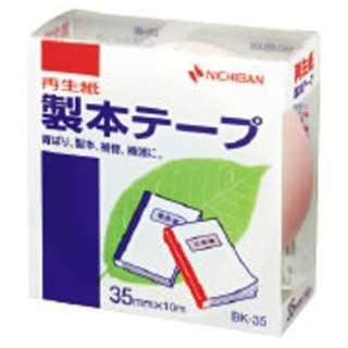 製本テープ業務用(25mm×10m/パステルピンク) BK-2533