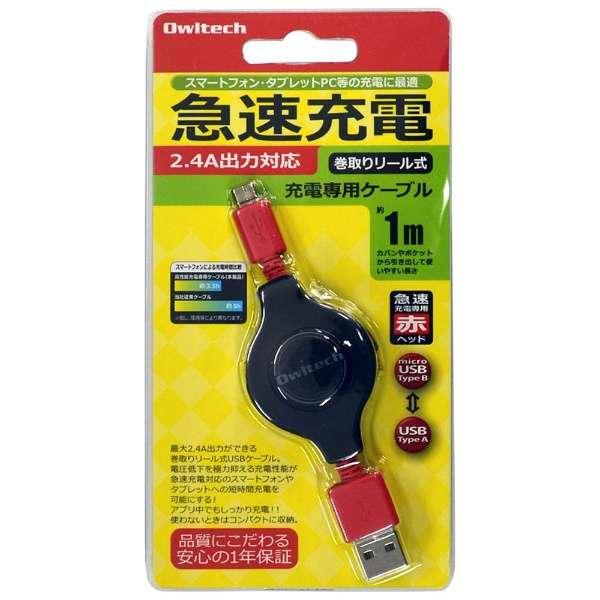 [micro USB]充電USBケーブル 2.4A (リール~1m・ブラック)OWL-CBRJ(B)-SP/U2A [0.1~1.0m]