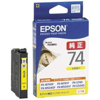 ICY74 純正プリンターインク ビジネスインクジェット(EPSON) イエロー