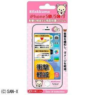 iPhone 5c/5s/5用 衝撃軽減液晶保護フィルム 「リラックマ」(コリラックマ) YY00223