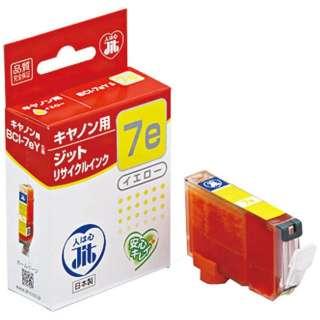 JIT-C07EY リサイクルインクカートリッジ イエロー