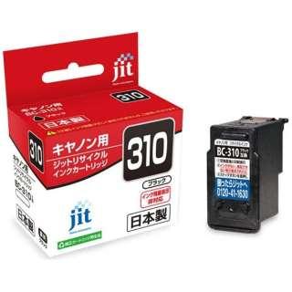 JIT-C310B キヤノン Canon:BC-310 ブラック対応 ジット リサイクルインク カートリッジ JIT-KC310B ブラック