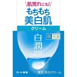 肌研(ハダラボ)白潤 薬用美白クリーム(50g) [美白クリーム]