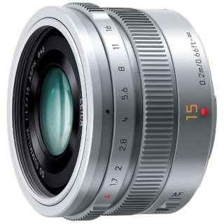 カメラレンズ LEICA DG SUMMILUX 15mm/F1.7 ASPH. LUMIX(ルミックス) シルバー H-X015-S [マイクロフォーサーズ /単焦点レンズ]