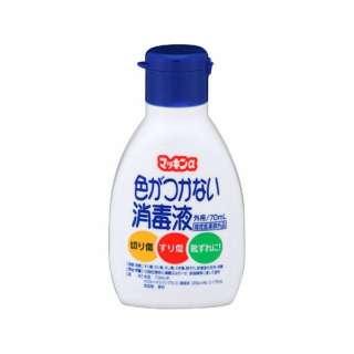 マッキンα 色がつかない消毒液 70ml〔除菌・消毒関連〕