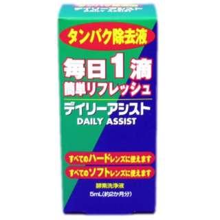 大洋製薬 デイリーアシスト タンパク除去液 5ml