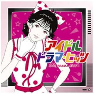 (V.A.)/アイドル・ドラマ・ヒッツ 【音楽CD】