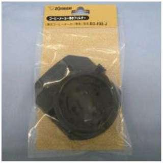 コーヒーメーカーECKS50用浄水フィルター ECF02-J