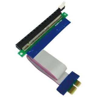 変換ケーブル [PCI-Express x2~x16 ⇒ PCI-Express x1] PCIEX16-X1/KIT