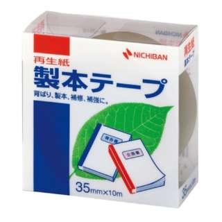 製本テープ 35x10 茶18