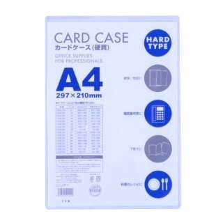 カードケース(硬質) A4 CHA-401
