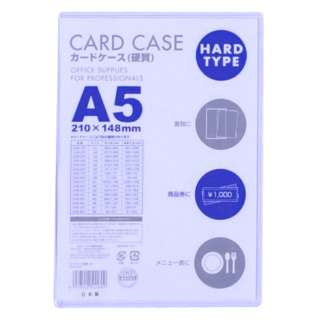 カードケース(硬質) A5 CHA-501